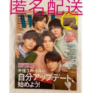 コウダンシャ(講談社)のキンプリ 表紙 with 2019年11月号(ファッション)