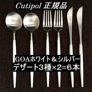 正規品 クチポール GOA ホワイト シルバー デザート6本 ペア(カトラリー/箸)