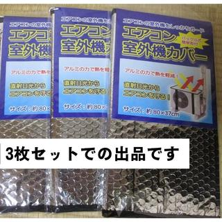 エアコン 室外機カバー(3枚セット)直射日光を抑え室外機の温度上昇を防ぐ!(エアコン)