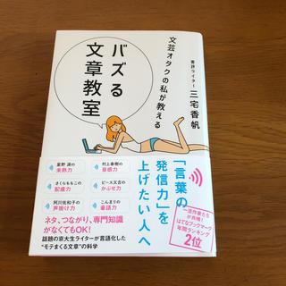 文芸オタクの私が教えるバズる文章教室(人文/社会)