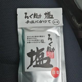 ろく助塩 白塩(調味料)