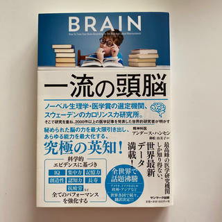 サンマーク出版 - 一流の頭脳 BRAIN