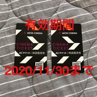 AEON - イオンシネマ ACチケット 2020/11/30迄 映画鑑賞券 AEON