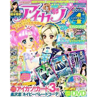 アイカツ! 公式ファンブック 2015年4月号 ●付録無し 【雑誌】(アニメ)
