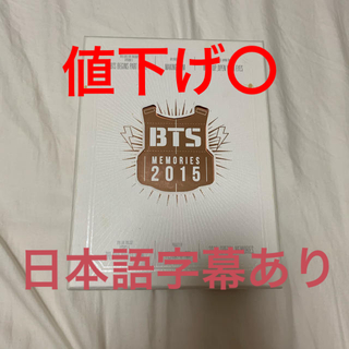 防弾少年団(BTS) - BTS MEMORIES 2015