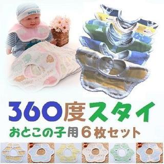 ♠360度花型スタイ♠ よだれかけ6枚セット=綿100%=男の子用