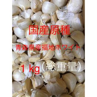 青森県産にんにく 福地ホワイト六片(原種) 鱗片 バラし 総重量1 kg(野菜)