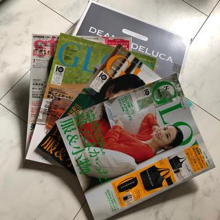 ディーンアンドデルーカ(DEAN & DELUCA)のGLOW 雑誌(ファッション)