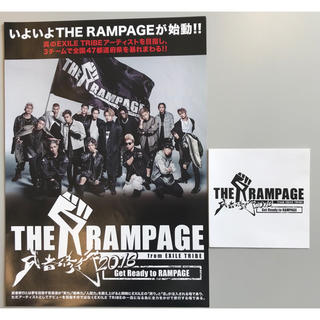 THE RAMPAGE from EXILE TRIBE 2016武者修行チラシ