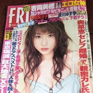 コウダンシャ(講談社)のFRIDAY 2005.8/12号(趣味/スポーツ)