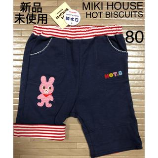 mikihouse - ミキハウス ホットビスケッツ パンツ 80 新品 未使用 うさぎ 子供服 キッズ