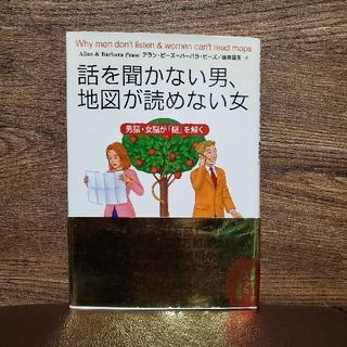シュフトセイカツシャ(主婦と生活社)の話を聞かない男、地図が読めない女 男脳・女脳が「謎」を解く(文学/小説)
