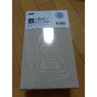 ニトリ(ニトリ)のニトリ 敷き布団カバー ダブル用(シーツ/カバー)