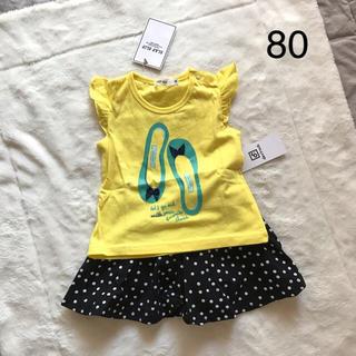 ベベ(BeBe)のトップス Tシャツ スカート スカッツ 80 女の子 べべ 新品 未使用(Tシャツ)