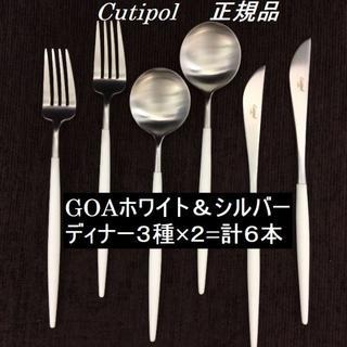 正規品 クチポール ゴア ホワイト&シルバー ディナー 6本セット(カトラリー/箸)