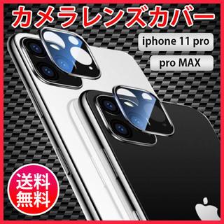 iphone11pro Max レンズカバー カメラ保護フィルム 薄型 耐衝撃(保護フィルム)