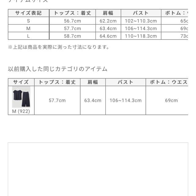 PLST(プラステ)の【新品】プラステ☆カノコパンツセットアップ M レディースのレディース その他(セット/コーデ)の商品写真