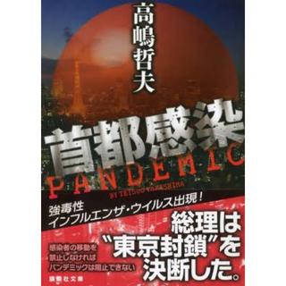 コウダンシャ(講談社)の首都感染 かくさん様専用(文学/小説)