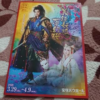 宝塚歌劇「義経妖狐夢幻桜」プログラム(アート/エンタメ)