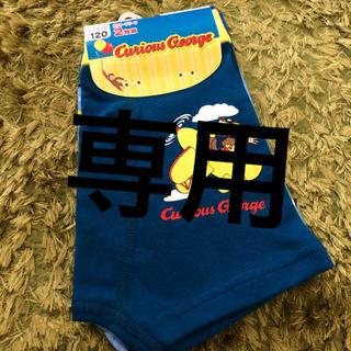 【新品未使用】おさるのジョージ タオル&ボクサーパンツ120cm(下着)