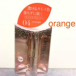 オペラ(OPERA)の☆新品未開封☆オペラ リップティント 04  オレンジ(口紅)