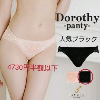 BRADELIS New York - 新品 ブラデリス☆4730円☆希少パンティ❕人気のブラック ドロシーパンティL