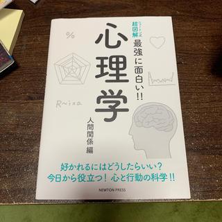 ニュートン式超図解最強に面白い!!心理学 人間関係編(人文/社会)