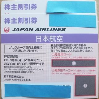 JAL(日本航空) - JAL株主優待券2枚