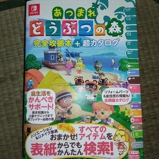 ニンテンドウ(任天堂)のあつまれどうぶつの森完全攻略本+超カタログ 美品(アート/エンタメ)