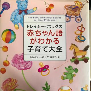 【ネントレ 】赤ちゃん語がわかる魔法の育児書【トレイシー】(結婚/出産/子育て)