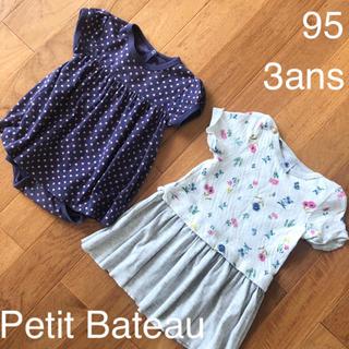 PETIT BATEAU - プチバトー  3ans ワンピース 2枚 95