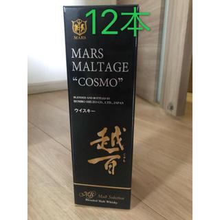 マース(MARS)の越百(COSMO)モルト セレクション 本坊酒造700ml 43% 12本セット(ウイスキー)