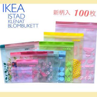 イケア(IKEA)のイケア ジップロック   100枚(収納/キッチン雑貨)