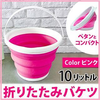 シリコン素材 折りたたみバケツ 10リットル (ピンク)(収納/キッチン雑貨)