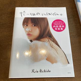 だ-りおのいっしゅうかん。 内田理央写真集(アート/エンタメ)