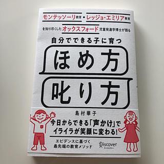 【moco様】自分でできる子に育つほめ方叱り方 (結婚/出産/子育て)