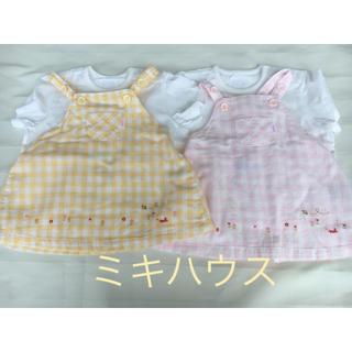mikihouse - 美品ミキハウス ♫ ワンピース70   Tシャツ80 2セット♫