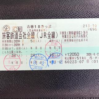 ジェイアール(JR)の青春18きっぷ 1回 れもん様専用(鉄道乗車券)