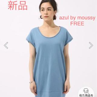 アズールバイマウジー(AZUL by moussy)の新品未使用 azul by moussy ノースリチュニック FREE(チュニック)