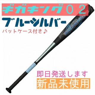 MIZUNO - ミズノ ビヨンドマックス ギガキング02