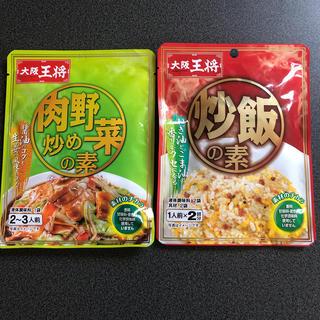 大阪王将 肉野菜炒めの素&炒飯の素(調味料)