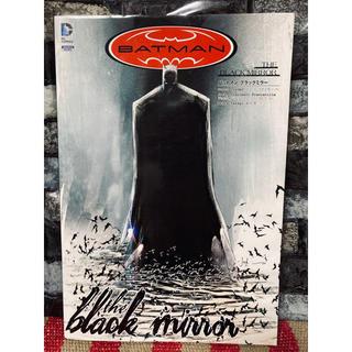 バットマン:ブラックミラー(青年漫画)