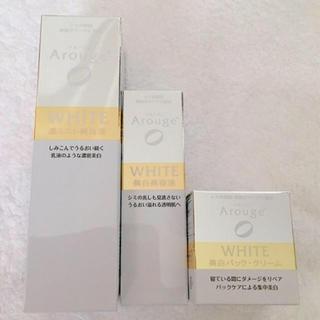 アルージェ(Arouge)のアルージェ ホワイトニング 3点セット(化粧水/ローション)