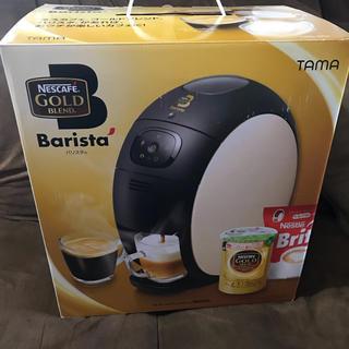 ネスレ(Nestle)のネスカフェ  バリスタ  TAMA 新品未使用(コーヒーメーカー)