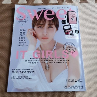 宝島社 - sweet (スウィート) 2020年 08月号