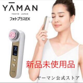 YA-MAN - ヤーマン フォトプラスEX 新品未使用