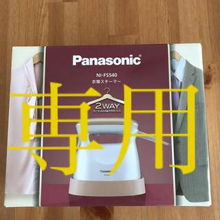 Panasonic - Panasonic  衣類スチーマー NI-FS540