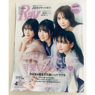 セクシー ゾーン(Sexy Zone)のRay (レイ) 2020年 04月号 /SexyZone /JO1(ファッション)