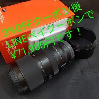ソニー(SONY)のMAIW様専用 E70-350mm F4.5-6.3 G OSS (レンズ(ズーム))