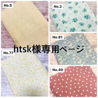 ダブルガーゼ 生地 はぎれセット(3色)ふちどりホワイトフラワー 巾53×50㎝(生地/糸)